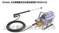 品牌高压清洗机HD10-122德国大力神高压清洗机