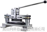向科生產直銷環壓試樣裁切機 XK-5007