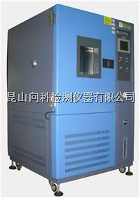 高低溫交變濕熱試驗箱 XK-8071