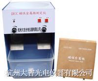 磁性金属物测定仪 JJCC