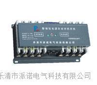 PNQ2系列双电源自动转换开关