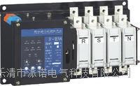 PNS2双电源自动切换开关(韩光型)