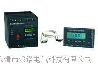智能型電動機監控保護裝置