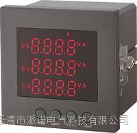 三相電流電壓組合表