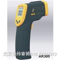 AR300红外测温仪