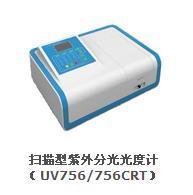 扫描型紫外分光光度计(UV756/UV765CRT)