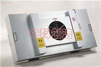 广东FFU 广东FFU价格 广东FFU厂家 广东FFU销售 广东FFU净化单元 广东FFU风机过滤单元生产厂家 低噪音高风量型