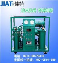 高效真空滤油机 DZJ系列