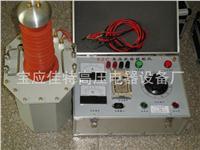 5KVA/50kv交直流试验变压器