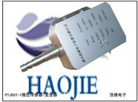 微压传感器,微气压传感器,微气压变送器 PTJ501-1