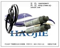 A防水型平面膜型压力变送器 PTJ403F-01