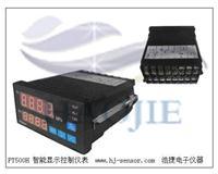 智能数字压力显示控制仪表,数字压力显示控制仪表批发价,数字压力显示控制仪表专业选型