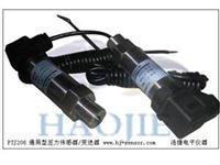检验管道压力专用压力传感器、管道压力传感器价格、管道压力传感器选型、管道压力传感器厂家 PTJ206