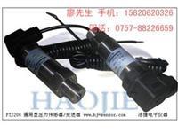 油压力变化测量传感器,油压传感器特点使用 PTJ206