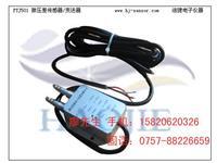 消防用微压差传感器,消防用风压力传感器 PTJ501-1