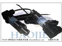 节能水压力传感器,广州市水压力传感器厂家 PTJ206