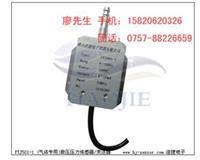 节电环保行业气压传感器,微气压传感器 PTJ501-1