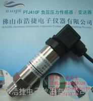 微水,微气,液压微压力传感器,浩捷PTJ微压传感器 PTJ410