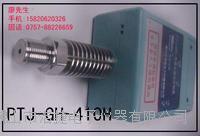 可调式液位传感器,可调式液位控制开关传感器 可调式液位传感器,可调式液位控制开关传感器