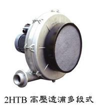 台湾全风鼓风机/透浦多段式鼓风机 HTB型