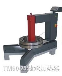 TM轴承加热器TM60-25.2,TM60-25.2大型轴承加热器,TM60-25/TM60-25-S轴承加热器