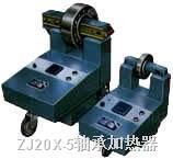 ZJ20X-5轴承加热器,轴承加热器ZJ20X-5,ZJ20系列轴承加热器