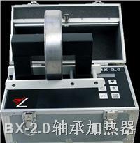 BX-2.0轴承加热器,BX-2.0便携式轴承加热器,BX-2.0轴承加热器厂家直销