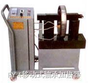 FY-4轴承加热器,FY-4移动式轴承加热器,微电脑轴承加热器