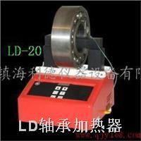 轴承加热器,轴承加热器,LD轴承加热器