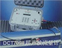 DCT7088超声波流量计,DCT7088美国宝丽声流量计,DCT7088便携式超声波流量计