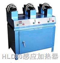 HLD80轴承加热器(三工位感应加热器)温控模式/时控模式/温度保持 HLD80