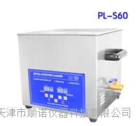 数码超声波清洗机 PL-S60