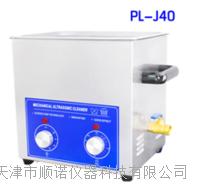 超声波清洗机 PL-J40