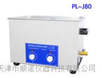 超声波清洗机 PL-J80