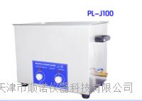 超声波清洗机 PL-J100