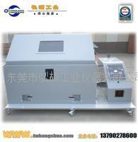 DH-TD1600鹽霧水噴霧試驗箱