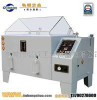 DH-YW900鹽霧水噴霧試驗箱