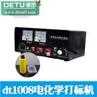 江苏德图-dt1008电化学打标机 电腐蚀打标机
