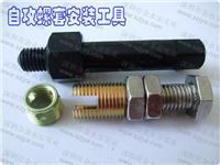 自攻螺套安装工具