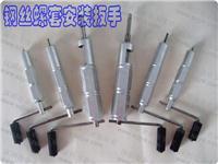 钢丝螺套安装工具