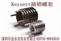 Keysert插销螺套