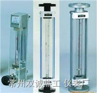 玻璃轉子流量計S誠(雙誠)儀表 LZB/LZJ