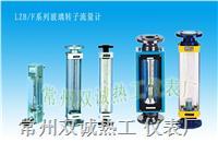 防腐型玻璃轉子流量計 LZB/LZJ-F