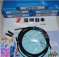台湾KGN光纤传感器KFR106,KFR106A