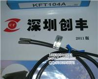 KGN光纤KFT104,KFT104A