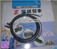 KFTL104,KFT106光纤线