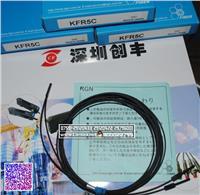 KGN光纤KFR5C,KFT1025CA,KFT1025C