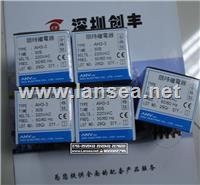 台湾ANV限时继电器AH3-3