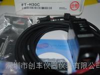 KEYENCE基恩士FT-H10C/FT-H20C/FT-H30C