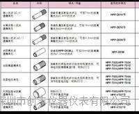 山武 HPF-LU01,FE-PA-L1,FE-PA-S1,HPF-VL05,HPF-VL06